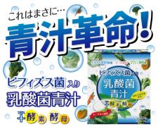 株式会社ユーワの取り扱い商品「ビフィズス菌入り乳酸菌青汁」の画像