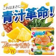 株式会社ユーワの取り扱い商品「フルーツ青汁 Wの活性酵素」の画像
