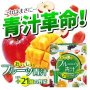 株式会社ユーワの取り扱い商品「フルーツ青汁20包」の画像