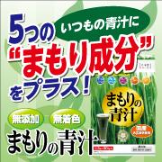 株式会社ユーワの取り扱い商品「まもりの青汁30包」の画像