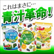 株式会社ユーワの取り扱い商品「フルーツ青汁 3種類 」の画像