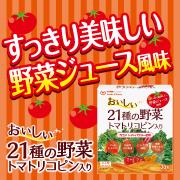 株式会社ユーワの取り扱い商品「21種の野菜トマトリコピン入り20包」の画像