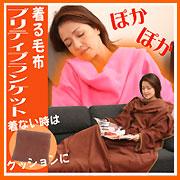 アイデア100選会 着る毛布 プリティブランケットのページ