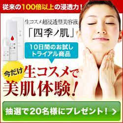 【ビューティワークス】生コスメ超浸透型美容液「四季ノ肌」