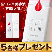 -生コスメ超浸透型美容液「四季ノ肌」- 株式会社ビューティワークス