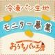 """イベント「""""わたし流!おうちパンカフェ&ランチ""""モニター募集」の画像"""