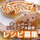 イベント「ホームページリニューアル記念「おうちパン工房」レシピ募集」の画像
