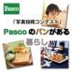 イベント「「Pascoのパンがある暮らし」写真投稿コンテスト」の画像
