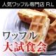 イベント「春休み特別企画第2弾【モニプラ×RL(エール・エル)】ワッフルケーキ大試食会!」の画像
