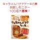 イベント「キャラメルバナナケーキの素 お試しモニター100名大募集!」の画像