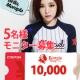 韓国アパレル「BONGJASHOP」3次★1万円分お買い物クーポン■5名様