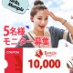 イベント「韓国アパレル「BONGJASHOP」初イベント★1万円分お買い物クーポン■5名様」の画像