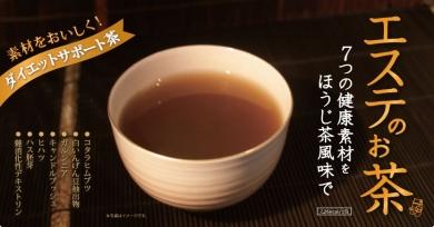 ダイエットサポート茶「エステのお茶」