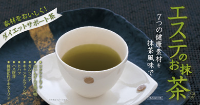 ダイエットサポート茶「エステのお抹茶」