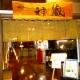 イベント「【かんなの湯】鮮彩ダイニング「神蔵」試食モニター」の画像