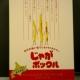 イベント「【リクエスト企画】幻の北海道土産「じゃがポックル」プレゼント 第3弾」の画像