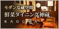 かんなの湯 鮮菜ダイニング レストラン神蔵(かぐら)
