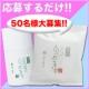イベント「【参加するだけ】豆乳せっけん50名様大募集!」の画像