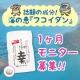 イベント「ぽっこりお腹にさようなら♪『フコイダンサプリメント幸』1ヶ月モニター募集!!」の画像