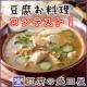 イベント「あなたのおすすめ豆腐レシピ大募集コンテスト!上位3名様に豆腐セットプレゼント♪」の画像