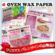 【アルテム】オーブンWAXペーパー