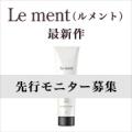 12月発売「サロン仕様の集中ケアトリートメント」先行モニター募集!!