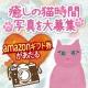 イベント「amazonギフト券あたる!「ネココ」癒しの猫時間フォトコンテスト(^・x・^)」の画像
