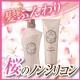 イベント「髪ふんわり♪桜が香るノンシリコンシャンプー「ブーケスト」でサラつや素髪を目指そう」の画像