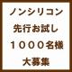 イベント「ノンシリコンなのに、この潤い!発売前のシャンプーお試し【1000名様】の大募集!」の画像