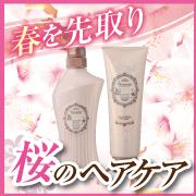 ソメイヨシノエキス配合!桜が香るノンシリコンシャンプー「ブーケスト」現品で春気分