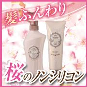 髪ふんわり♪桜が香るノンシリコンシャンプー「ブーケスト」でサラつや素髪を目指そう