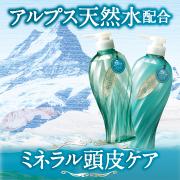 スイスアルプス天然水を配合!ミネラル頭皮ケア「ラヴィスイ」現品50名様プレゼント