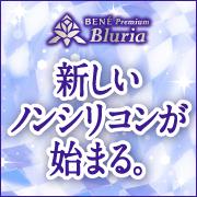 【新しいノンシリコンが始まる】「ブルーリア」体験モニターを大募集!【987名様】