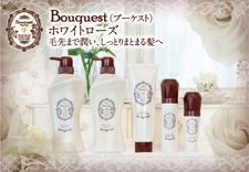 Bouquestホワイトローズ ~毛先まで潤い、しっとりまとまる髪へ ~