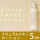【華密恋 ナチュラルスキンローション】乾いた肌をたっぷり潤す化粧水