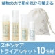 イベント「【華密恋 スキンケアトライアルキット】保湿に優れ、ふっくらとした肌を実現」の画像
