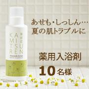【薬用入浴剤】夏の気になる肌トラブルに、お風呂で全身丸ごとケア