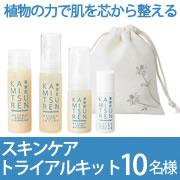 【華密恋 スキンケアトライアルキット】カミツレエキスの高い保湿力が乾燥を防ぎます