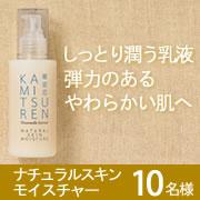 「【華密恋 ナチュラルスキンモイスチャー】美容液のように潤う乳液」の画像、株式会社カミツレ研究所のモニター・サンプル企画