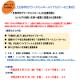 <5名様無料>◎犬の口内ケアのセミナー開催です◎2019/6/21札幌会場/モニター・サンプル企画