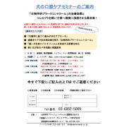 <5名様無料ご招待>☆犬の口内ケアのセミナー開催です☆2019/1/17東京会場