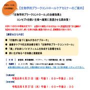 <5名様無料>◎犬の口内ケアのセミナー開催です◎2019/6/21札幌会場