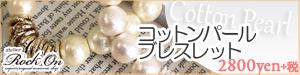 ☆コットンパールのブレスレット2800円+税☆