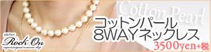 ☆コットンパールネックレス&ブレスレット8WAY♪☆