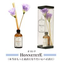 4種の香から選べる【新発売 シグナル オネトテ】 リードディフューザー