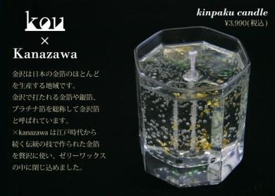 Kou×Kanazawa image1