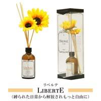 4種の香から選べる【新発売 シグナル リベルテ】 リードディフューザー