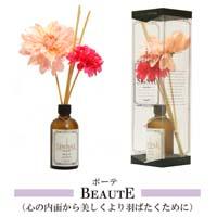 4種の香から選べる【新発売 シグナル ボーテ】 リードディフューザー