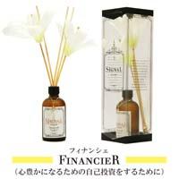4種の香から選べる【新発売 シグナル フィナンシェ】 リードディフューザー