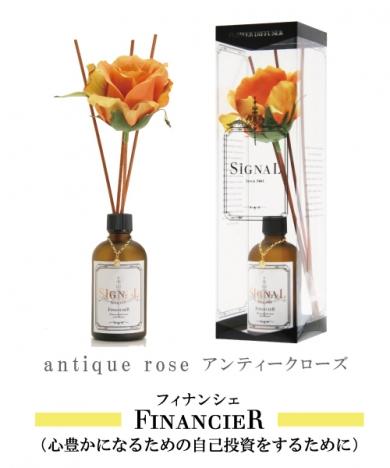 【シグナル フィナンシェ】アンティークローズ フラワーディフューザー